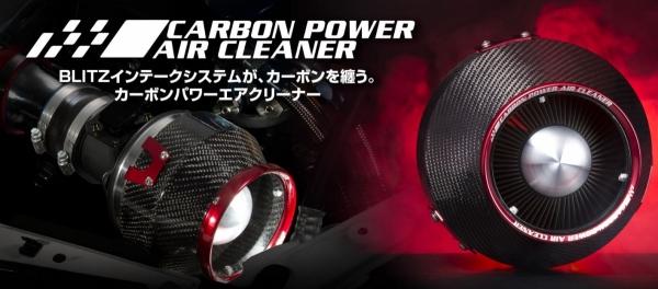 E21# カローラスポーツ   エアクリーナー キット【ブリッツ】カローラスポーツ 210系 ハイブリッド / プリウス 51・ZVW55 CARBON POWER AIR CLEANER