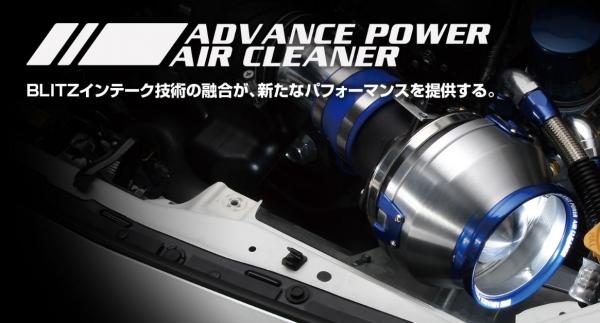 E21# カローラスポーツ | エアクリーナー キット【ブリッツ】カローラスポーツ 210系 ADVANCE POWER AIR CLEANER