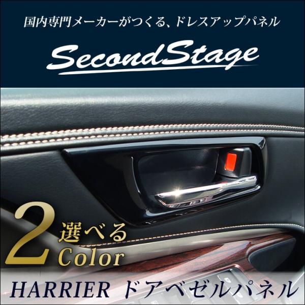 65W 60W ハリアー HARRIER | インテリアパネル【セカンドステージ】ハリアー 60/65 ドアベゼルパネル シートバックスイッチ有:ピアノブラック