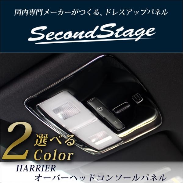 65W 60W ハリアー HARRIER | インテリアパネル【セカンドステージ】ハリアー 60/65 ルームランプカバー サンルーフ有:ピアノブラック