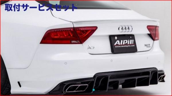 【関西、関東限定】取付サービス品Audi A7 Sportback | マフラーカッター【アルピール】Audi A7 Sportback 専用Muffler Cutter(左右出し)