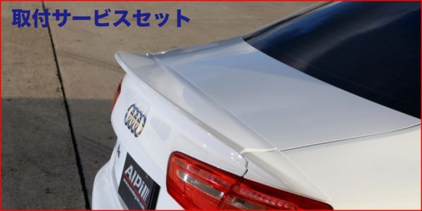 【関西、関東限定】取付サービス品Audi A6 C7 | トランクスポイラー / リアリップスポイラー【アルピール】Audi S6/A6 C7 Rear Wing FRP