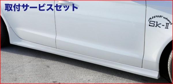 【関西、関東限定】取付サービス品Audi A6 C7 | サイドステップ【アルピール】Audi S6/A6 C7 Side Step FRP