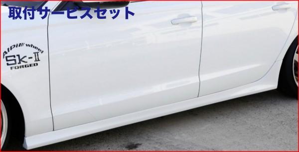 【関西、関東限定】取付サービス品Audi A6 C7 | サイドステップ【アルピール】Audi S6/A6 Avant C7 Side Step FRP