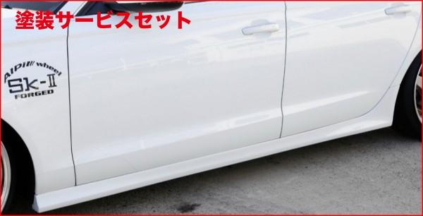 ★色番号塗装発送Audi A6 C7 | サイドステップ【アルピール】Audi S6/A6 Avant C7 Side Step FRP