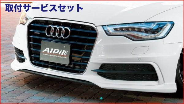 【関西、関東限定】取付サービス品Audi A6 C7 | フロントハーフ【アルピール】Audi S6/A6 S-Line C7 Front Lip Spoiler FRP