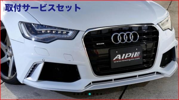 【関西、関東限定】取付サービス品Audi A6 C7 | フロントバンパー【アルピール】Audi S6/A6 Avant C7 Front Bumper Spoiler FRP