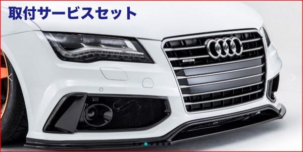 【関西、関東限定】取付サービス品Audi A7 Sportback | フロントバンパー【アルピール】Audi A7 Sportback Front Bumper Spoiler FRP