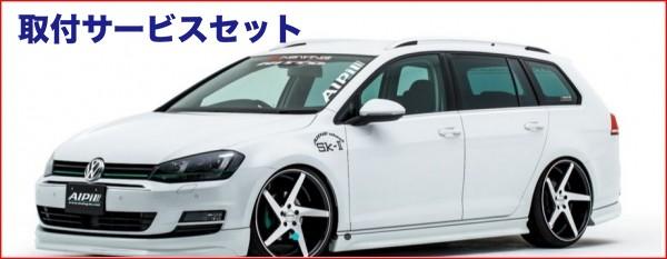 【関西、関東限定】取付サービス品VW GOLF VII Variant | サイドステップ【アルピール】VW GOLF VII Variant Side Step FRP