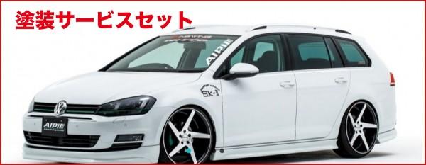 ★色番号塗装発送VW GOLF VII Variant   サイドステップ【アルピール】VW GOLF VII Variant Side Step FRP