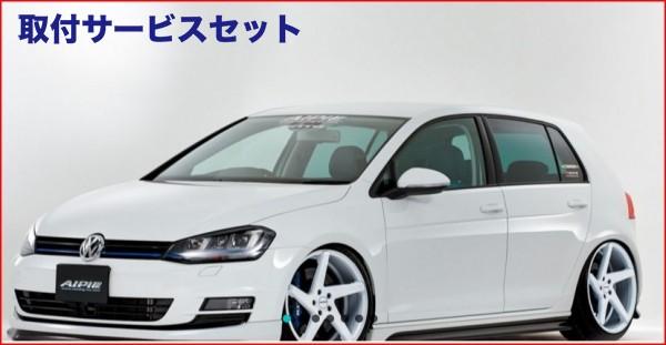 【関西、関東限定】取付サービス品フォルクスワーゲン ゴルフ 7 VW GOLF VII   サイドステップ【アルピール】VW GOLF VII TSI Side Step FRP