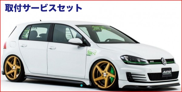 【関西、関東限定】取付サービス品フォルクスワーゲン ゴルフ 7 VW GOLF VII | サイドステップ【アルピール】VW GOLF VII GTI Side Step FRP