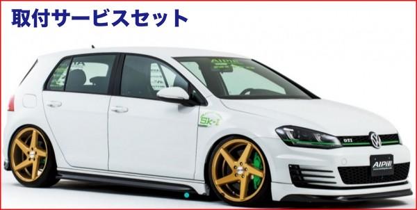 【関西、関東限定】取付サービス品フォルクスワーゲン ゴルフ 7 VW GOLF VII | サイドステップ【アルピール】VW GOLF VII GTI Side Step Carbon