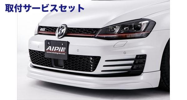 【関西、関東限定】取付サービス品フォルクスワーゲン ゴルフ 7 VW GOLF VII | フロントリップ【アルピール】VW GOLF VII AUCHH グレード:GTI フロントリップスポイラー Carbon製