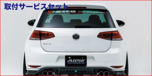 【関西、関東限定】取付サービス品フォルクスワーゲン ゴルフ 7 VW GOLF VII | リアアンダー / ディフューザー【アルピール】VW GOLF VII TSI Rear Diffuser Carbon