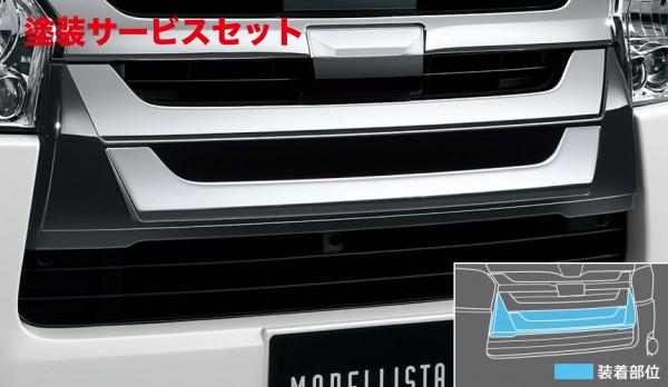 ★色番号塗装発送200 ハイエース 標準ボディ   フロントグリル【トヨタモデリスタ】ハイエース 200系 4型 スーパーGL/DX GLパッケージ 標準ボディ MODELLISTA Version 1 フロントグリルカバー