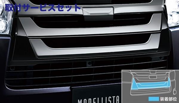 【関西、関東限定】取付サービス品200 ハイエース | フロントグリル【トヨタモデリスタ】ハイエース 200系 4型 スーパーGL DARK PRIME2 標準ボディ MODELLISTA Version 1 フロントグリルカバー
