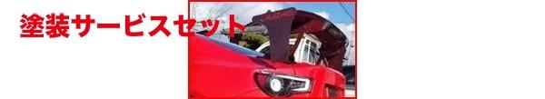 ★色番号塗装発送86 - ハチロク - | GT-WING【アキュームカンパニー】86 AQM F+ カーボンリアウイング(エンドパネル付)