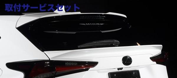 【関西、関東限定】取付サービス品【★送料無料】 レクサス NX | ルーフスポイラー / ハッチスポイラー【アーティシャンスピリッツ】LEXUS NX 300/300h YZ1#/AGZ1# 後期 SPORTS LINE BLACK LABEL REAR ROOF SPOILER CARBON