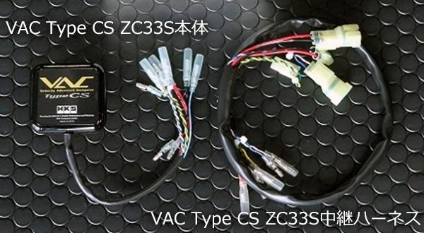 スイフトスポーツ ZC33S | リミッターカット【エッチケーエス】スイフト スポーツ ZC33S リミッターカット装置 Velocity Adbanced Computer