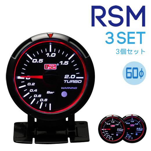メーター | メーター その他【オートゲージ】RSM series 3連メーターセット 水温計・油温計・油圧計 本体直径:60mm