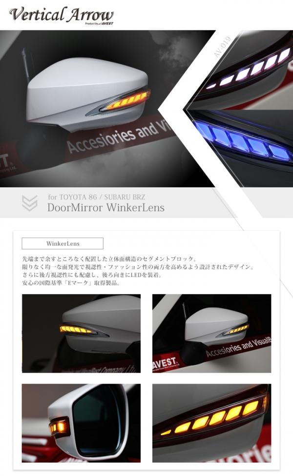 86 - ハチロク - | フロントコンビレンズ / フロントウインカー【アベスト】86 ZN6 / BRZ ZC6 [VerticalArrow TypeL] 流れるLED ドアミラーウィンカーレンズ /ドアミラーカバー アズライトブルー インナーレッド:オプションランプホワイト