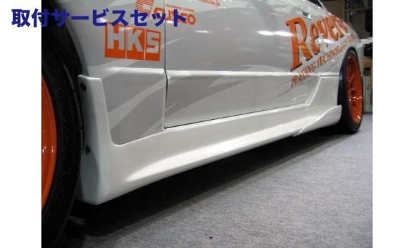 【関西、関東限定】取付サービス品R32 GT-R | サイドステップ【ショーリン】R32 GT-R SKYLINE SHORIN GT SIDE STEP