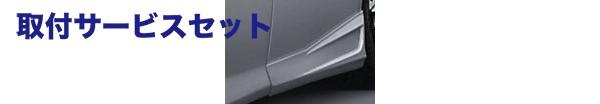 【関西、関東限定】取付サービス品10 アルファード | サイドステップ【ショーリン】ALPHARD MS/AS 後期 SIDE PROTECTOR
