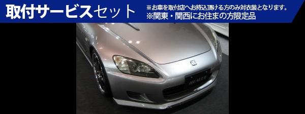 【関西、関東限定】取付サービス品S2000 AP1/2 | ボンネットダクト【ショーリン】S2000 SHORIN GT BONNET DUCT(汎用)
