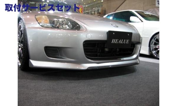 【関西、関東限定】取付サービス品S2000 AP1/2 | フロントハーフ【ショーリン】S2000 SHORIN GT FRONT HALF SPOILER(FULL FRP製)