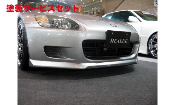 ★色番号塗装発送S2000 AP1/2 | フロントハーフ【ショーリン】S2000 SHORIN GT FRONT HALF SPOILER(FULL FRP製)