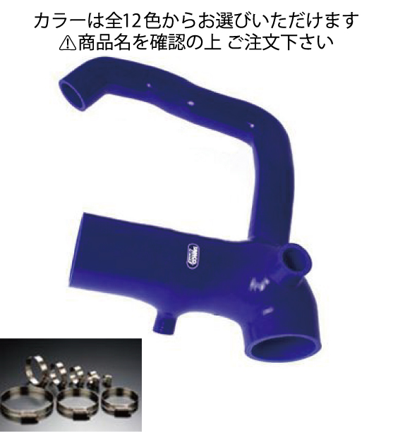 BRZ | サクションパイプ | SAMCO BRZ | サクションパイプ【サムコ】スバル BRZ ZC6 インダクションホース+ホースバンドセット 標準カラー:ブルー