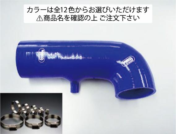 BRZ | サクションパイプ【サムコ】スバル BRZ ZC6 (レゾネーター無タイプ) インダクションホース+ホースバンドセット オプションカラー:シルバー