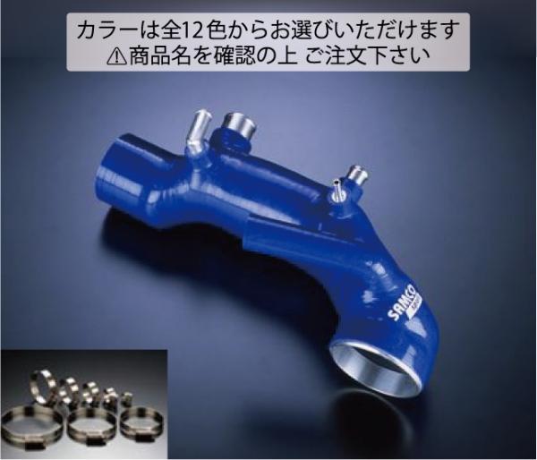 GC インプレッサ   サクションパイプ【サムコ】スバル インプレッサ GC8 STI/WRX Ver3~4 インダクションホース+ホースバンドセット 標準カラー:オレンジ