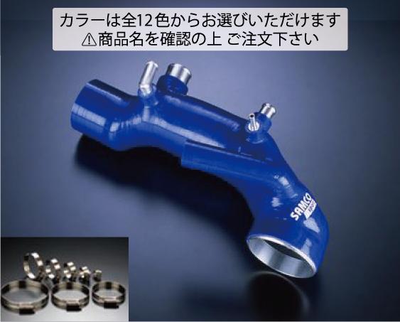 SF フォレスター | サクションパイプ【サムコ】スバル フォレスター SF5 B~Dtype インダクションホース+ホースバンドセット 標準カラー:イエロー