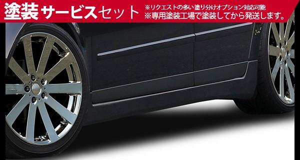 ★色番号塗装発送Audi A4 8E/B6.7 | サイドステップ【アルピール】AUDI A4 8E Side Step