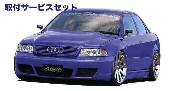 【関西、関東限定】取付サービス品Audi A4 8D/B5 | フロントバンパー【アルピール】AUDI A4 8D 前期 フロントバンパー