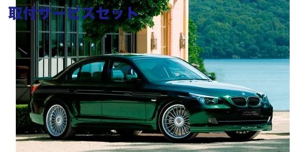 【関西、関東限定】取付サービス品BMW 5 Series E60/E61   フロントハーフ【アルピナ】BMW 5Series E60/E61 ALPINA フロントスポイラー (~3/07)