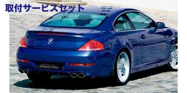【関西、関東限定】取付サービス品BMW 6 Series E63/64 | リアウイング / リアスポイラー【アルピナ】BMW 6Series E63/E64 ALPINA リアスポイラー E63 (9/07~)