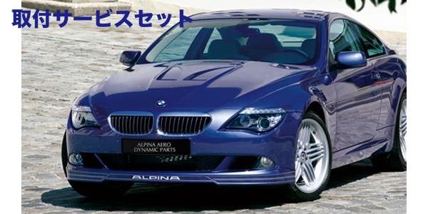 【関西、関東限定】取付サービス品BMW 6 Series E63/64 | フロントハーフ【アルピナ】BMW 6Series E63/E64 ALPINA フロントスポイラー (~9/07)
