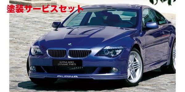 ★色番号塗装発送BMW 6 Series E63/64   フロントハーフ【アルピナ】BMW 6Series E63/E64 ALPINA フロントスポイラー (9/07~)
