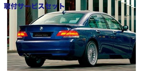 【関西、関東限定】取付サービス品BMW 7 Series E65/66 | リアウイング / リアスポイラー【アルピナ】BMW 7Series E65/E66 ALPINA リアスポイラー タイプ754 (3/05~)
