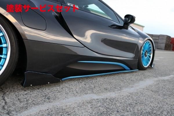 ★色番号塗装発送i8 | サイドステップ【アップルオート】BMW i series i8 A-REAL Side diffuser+F Side fin FRP
