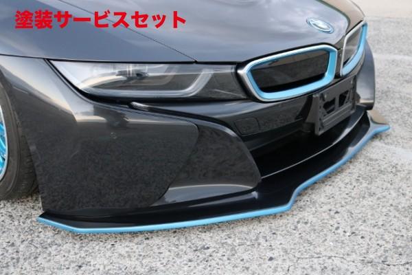 ★色番号塗装発送i8 | フロントリップ【アップルオート】BMW i series i8 A-REAL Front rip spoiler Carbon