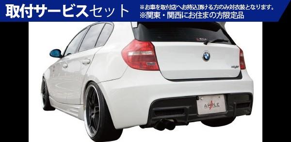 【関西、関東限定】取付サービス品BMW 1 Series E87 | リアアンダー / ディフューザー【アップルオート】E87 リアディフューザー FRP