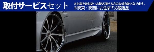 【関西、関東限定】取付サービス品BMW 3 Series E90   サイドステップ【アップルオート】BMW 3シリーズ E90 A-REAL サイドステップ
