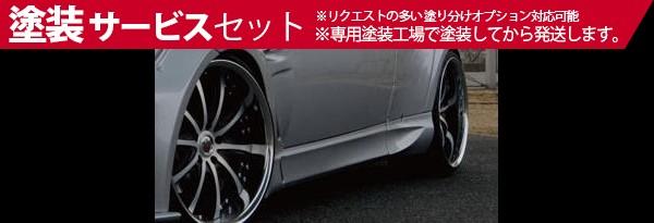 ★色番号塗装発送BMW 3 Series E90 | サイドステップ【アップルオート】BMW 3シリーズ E90 A-REAL サイドステップ
