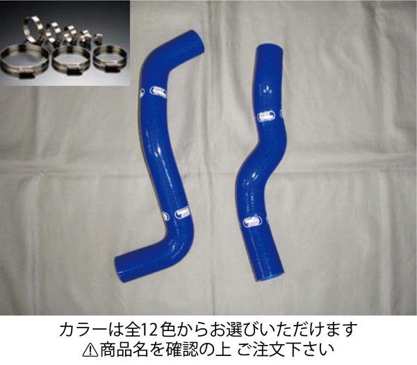 Z34 | クーラントホース【サムコ】フェアレディZ Z34 VQ37VHR クーラントホース+ホースバンドセット オプションカラー:マットブラック