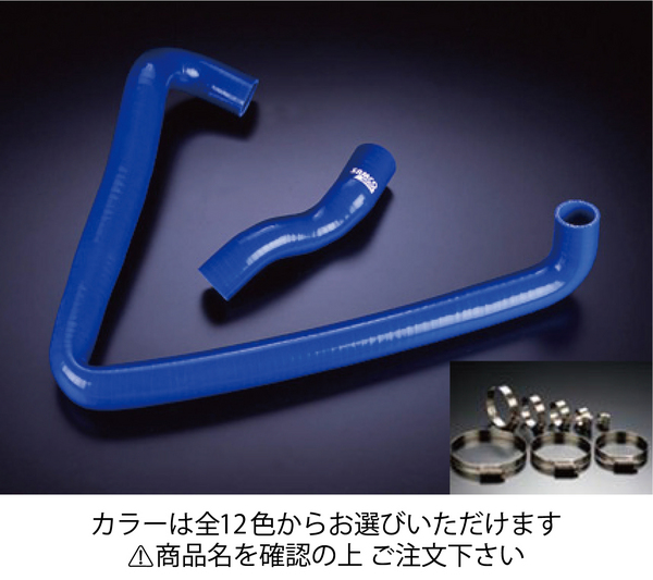 Z32 フェアレディZ | クーラントホース【サムコ】フェアレディZ GCZ32 クーラントホース+ホースバンドセット オプションカラー:マットブラック