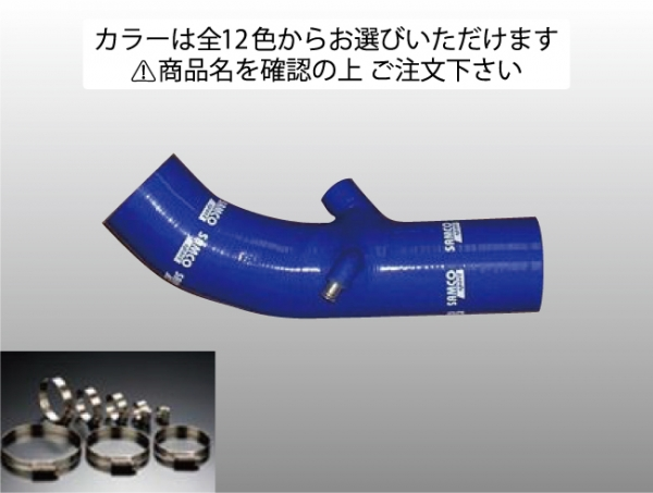 Z33 フェアレディZ   サクションパイプ【サムコ】ニッサン フェアレディZ Z33/HZ33 インダクションホース+ホースバンドセット 標準カラー:ブルー